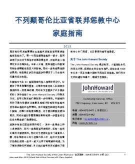 JHSLM-Family Guide to Federal Corrections in BC (Chinese-Simplified) 2013.pdf