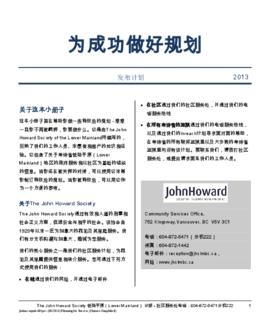 Planning for Success - Release Planning (Chinese-Simplified) 2013.pdf