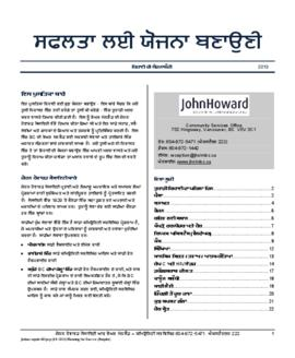 Planning for Success - Release Planning (Punjabi) 2013.pdf